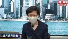 來這招!林鄭月娥:疫情嚴峻 立法會選舉延後1年