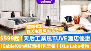 TUVE Hotel酒店優惠 $599起住天后工業風網紅酒店!IGable影相打卡設計+雙人早餐+送Le Labo禮物