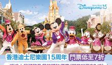 香港迪士尼樂園15周年|門票低至7折 再送迪士尼頭飾及餐飲購物優惠(即日起至30/6)