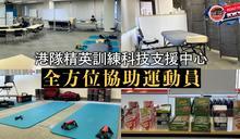 【東京奧運】港隊首設精英訓練科技支援中心 助運動員發揮最佳表現
