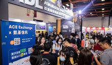 金融博覽會「ABE亞洲區塊鏈主題館」註冊就送比特幣!