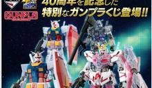 【情報】鋼彈模型40周年紀念!《一番賞》 A賞是超人氣MG RX-0獨角獸鋼彈!