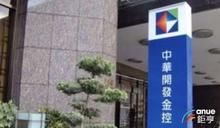 〈開發金法說〉處分南京東路大樓活化自有資產 年底搬遷至新總部