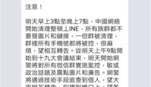 網傳「明天開始到十九大前中國將全面監控LINE?」這裡是台灣誒!