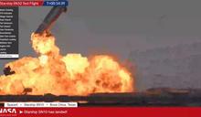Musk 揭露 SN10 爆炸的元兇