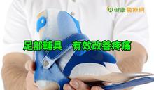 修正步態與使用輔具 有效解除足底疼痛