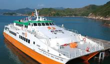 新渡輪新船明啟航 推船費回贈活動