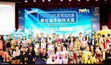 中華電信FunPark創作賽 低中高年級獲獎團隊出列