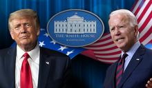 2020美國總統大選,你看好誰?