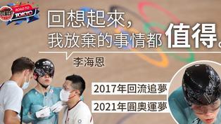 【東奧直擊】李海恩含淚圓奧運夢:放棄的事都值得!