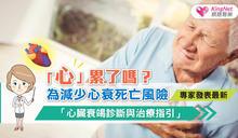 「心」累了嗎?為減少心衰死亡風險,專家發表最新「心臟衰竭診斷與治療指引」