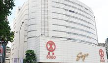 SOGO案紛擾18年 經營權大戰竟來自一場颱風