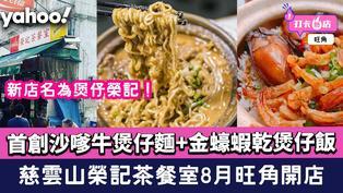 煲仔榮記│慈雲山榮記茶餐室8月旺角開店!首創沙嗲牛煲仔麵+金蠔蝦乾煲仔飯