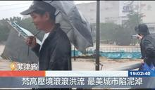 接連颱風侵襲 梵高橫掃呂宋島