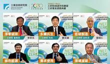 工研院線上院慶 經濟部長肯定以科技防疫守護產業