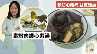 湯水食譜|預防心藏病護心素湯食譜 益氣化痰活血中醫推介湯水