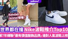 Nike波鞋|世界都在搶的Nike波鞋推介Top10!第7年蟬聯「最有價值服飾品牌」
