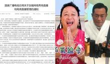 【直播帶貨成潮流】廣電總局禁失德藝人參與