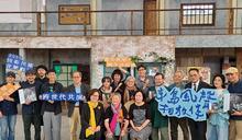 「半島風聲 相放伴」台北公演 恆春民謠阿嬤唱自己生命故事