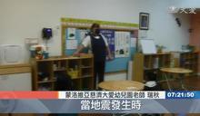 加州地震演習 幼兒園孩子親體驗