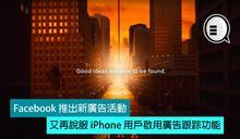 Facebook 推出新廣告活動,又再說服 iPhone 用戶啟用廣告跟踪功能