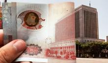 台灣鈔票最美風景再現!老外嘆:時代的眼淚絕版了