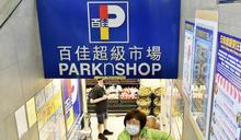 合資格市民圖領超市現金券不果 民建聯倡擴闊受惠範圍