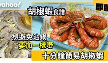【胡椒蝦食譜】十分鐘簡易胡椒蝦 想避免沾鍋要加一樣嘢