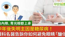 不要輕忽你的糖尿病!醫師:它可以引發眼睛的「聯合國病」