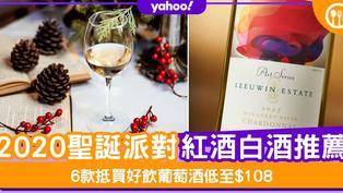 2020聖誕紅酒白酒推薦 6款抵買好飲葡萄酒低至$108