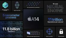 Apple 的 A14 Bionic 處理器用上了 5nm 工藝