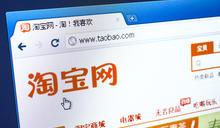 【Yahoo論壇/劉明德】淘寶台灣的過去現在和未來