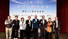 抗戰勝利75週年反思:走自己的路,台灣可成為中美日溝通橋樑