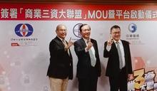 商業三資大聯盟MOU簽署助企業轉型