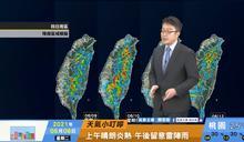 一分鐘報天氣 /週三(06/09日) 本週大致午後陣雨天氣 留意高溫防曬