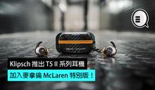 Klipsch 推出 T5 II 系列耳機,加入麥拿倫 McLaren 特別版!