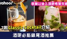 【雞尾酒推薦】酒吧必點雞尾酒推薦 7款Classic Cocktail介紹