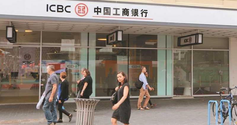 中國工商銀行在紐西蘭分行。(圖/新華社資料照)
