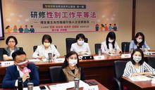 性騷擾防治修法系列公聽會 (圖)