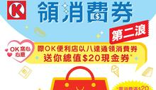 【OK便利店】會員尊享 至筍WOW價(01/10-07/10)