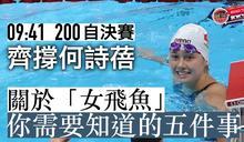 【東京奧運】何詩蓓個名點樣嚟?「學霸女飛魚」減壓良方又係乜?