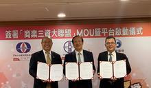 商業三資大聯盟MOU簽署 造福150萬企業主