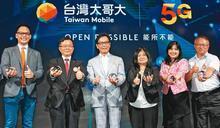 【5G搶客放利多1】台灣大辦5G送光纖 中華電謝繼茂一句話點破