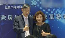 房市不畏疫情! 台灣房地產網路聲量研究出爐