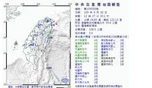 快新聞/今午12:37 東北部地區發生5.9有感地震!