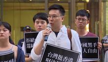 快新聞/黃之鋒等人認罪還押 林飛帆:中國宣示香港依舊是囊中物