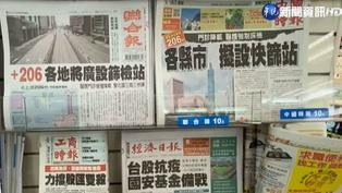 蘋果日報5/18停刊 全力發展數位新聞網