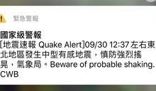 規模5.9地震國家級警報大響 氣象局︰未來2、3天仍有餘震