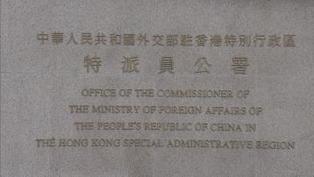 外交部駐港公署正告美駐港官員 停止干預香港事務