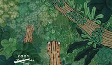 林務局2021絕美月曆來了 11/2開放預購